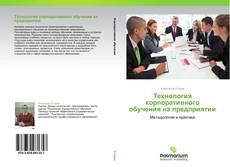 Copertina di Технология корпоративного обучения на предприятии