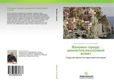 Borítókép a  Феномен города: ценностно-смысловой аспект - hoz