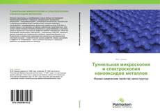 Portada del libro de Туннельная микроскопия и спектроскопия нанооксидов металлов