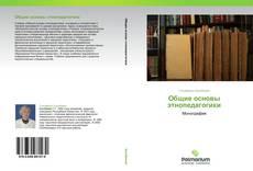 Couverture de Общие основы этнопедагогики
