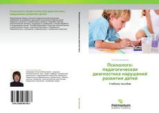 Обложка Психолого-педагогическая диагностика нарушений развития детей