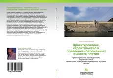 Bookcover of Проектирование, строительство и поведение современных высоких плотин