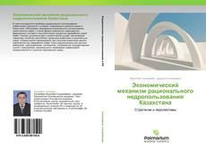 Portada del libro de Экономический механизм рационального недропользования Казахстана