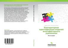 Borítókép a  Компараторная идентификация моделей многофакторного оценивания - hoz