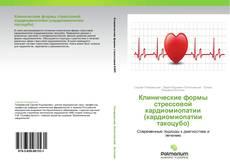 Обложка Клинические формы стрессовой кардиомиопатии (кардиомиопатии такоцубо)
