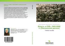 Capa do livro de Власть и ЕХБ. 1945-2000 гг.(Пензенский регион)