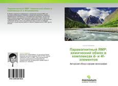 Bookcover of Парамагнитный ЯМР: химический обмен в комплексах d- и 4f-элементов