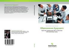 Bookcover of Образование будущего