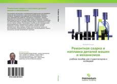 Обложка Ремонтная сварка и наплавка деталей машин и механизмов