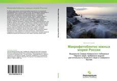 Bookcover of Макрофитобентос южных морей России