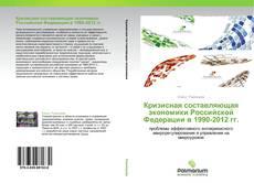 Обложка Кризисная составляющая экономики Российской Федерации в 1990-2012 гг.
