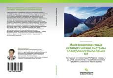 Bookcover of Многокомпонентные каталитические системы электровосстановления  О2