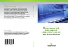 Обложка Модель рентной экономики в недропользовании