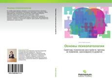 Bookcover of Основы психопатологии