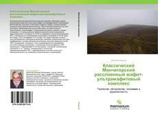 Bookcover of Классический Мончегорский расслоенный мафит-ультрамафитовый комплекс