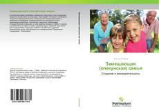 Bookcover of Замещающая (опекунская) семья