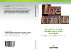 Истина в теории познания и жизни человека的封面