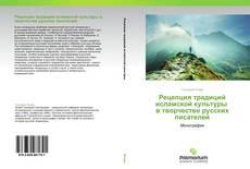 Portada del libro de Рецепция традиций исламской культуры   в творчестве русских писателей