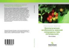 Обложка Биологические особенности красной смородины при интродукции
