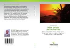 Bookcover of Рост грехов человечества