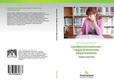 Couverture de профессионально-педагогическое образование