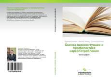 Portada del libro de Оценка наркоситуации и профилактика наркопотребления