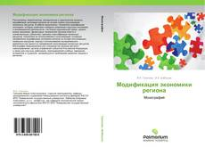Bookcover of Модификация экономики региона