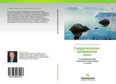 Обложка Гидрогеология    прибрежной      зоны