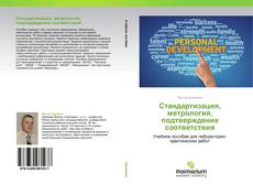 Buchcover von Стандартизация, метрология, подтверждение соответствия