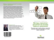Методы принятия решений на основе парных сравнений kitap kapağı