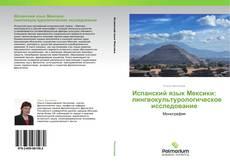 Bookcover of Испанский язык Мексики: лингвокультурологическое исследование