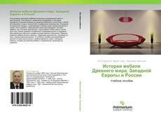 Buchcover von История мебели Древнего мира, Западной Европы и России