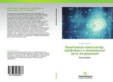Bookcover of Квантовый компьютер: проблемы и возможные пути их решения