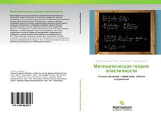 Обложка Математическая теория пластичности