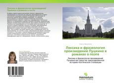 Couverture de Лексика и фразеология произведений Пушкина в романах о поэте