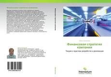 Bookcover of Финансовая стратегия компании