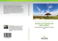 Capa do livro de Очерки по социальной философии