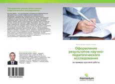 Bookcover of Оформление результатов научно-педагогического исследования