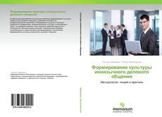 Bookcover of Формирование культуры иноязычного делового общения