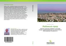 Bookcover of Любимый город