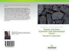 Bookcover of Грохот системы «Гризли» для сортировки кокса