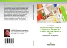 Capa do livro de Функционирование и структура белков на поверхностях раздела фаз