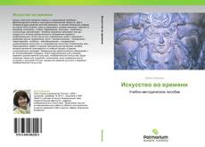 Bookcover of Искусство во времени