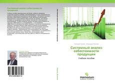 Системный анализ себестоимости продукции kitap kapağı