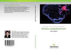 Bookcover of Основы нейробиологии