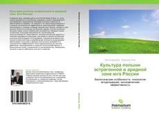 Capa do livro de Культура полыни эстрагонной в аридной зоне юга России
