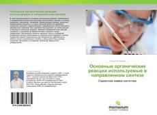 Bookcover of Основные органические реакции используемые в направленном синтезе