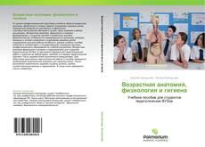 Bookcover of Возрастная анатомия, физиология и гигиена