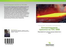 Обложка Контролируемая прокатка на ТЛС 5000