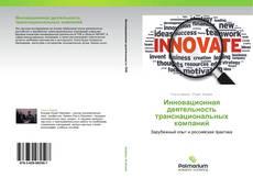 Обложка Инновационная деятельность транснациональных компаний